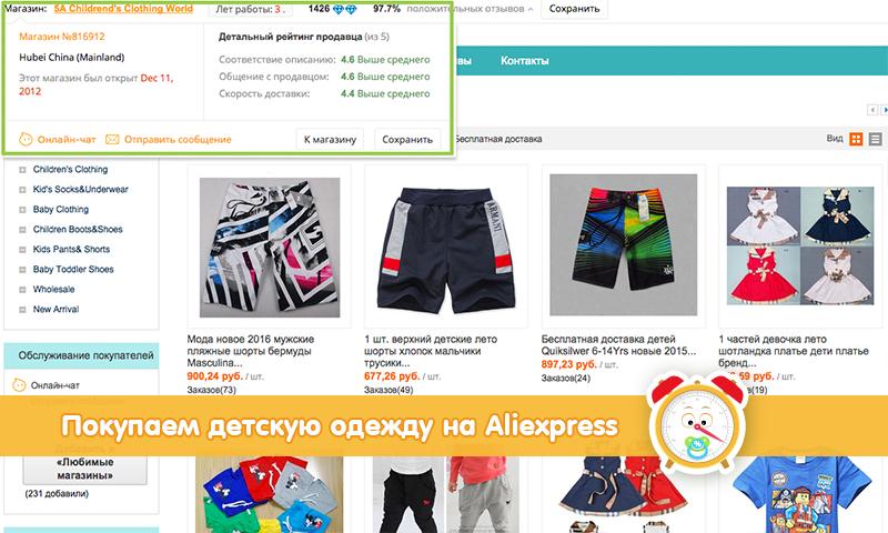 Интернет магазин одежды алиэкспресс как заказать