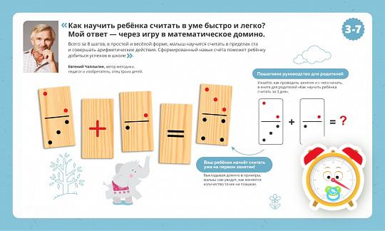 Игры с домино Чаплыгина
