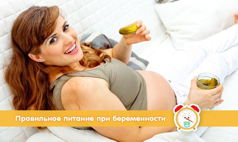 Почему при беременности хочется солёного